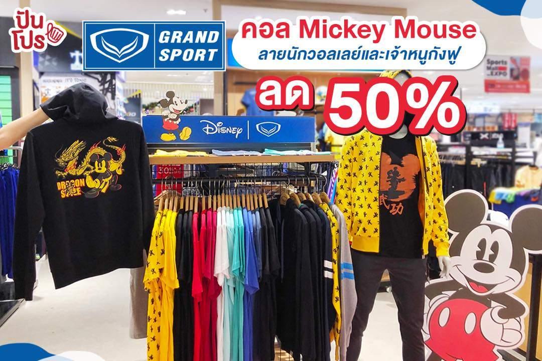 Grand Sport รวมเสื้อผ้าแฟชั่นคอล Mickey Mouse เริ่มต้นที่หลักร้อย