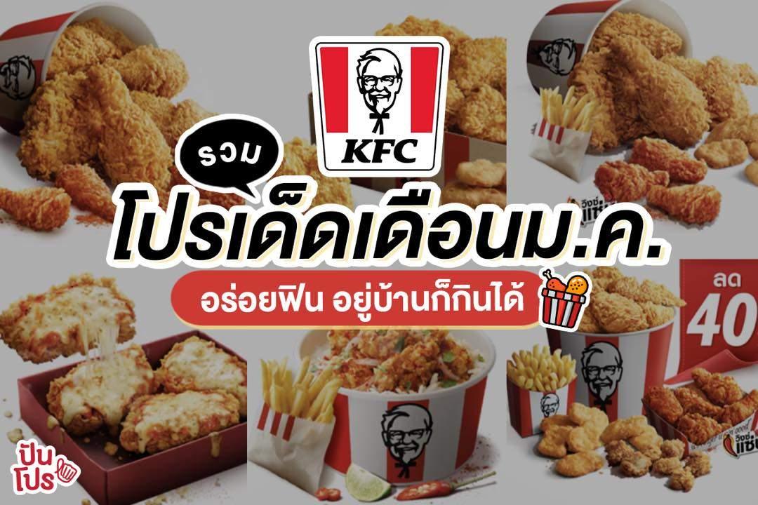 KFC รวมเซ็ตสุดคุ้มประจำเดือน ม.ค. ปี 64