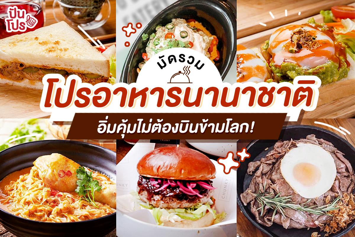 มัดรวม 10 โปรร้านดัง!! เมนูอาหารนานาชาติ อยู่ไทยก็หาทานได้จ้าาา