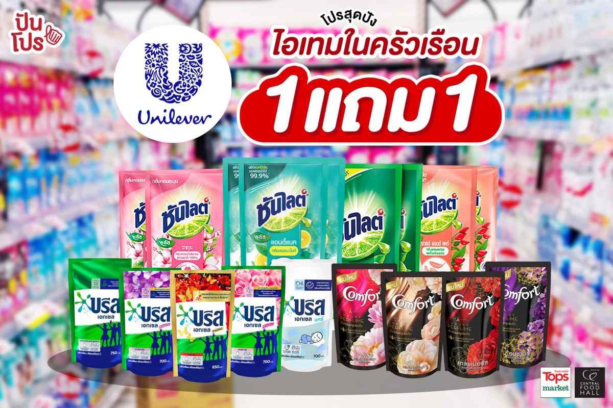 Unilever โปรสุดปัง รวมผลิตภัณฑ์ในครัวเรือน ซื้อ 1 แถม 1
