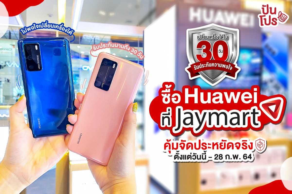 Huawei ที่ Jaymart คุ้มจัดประหยัดจริง พร้อมเปลี่ยนเครื่องได้ใน 30 วัน!!