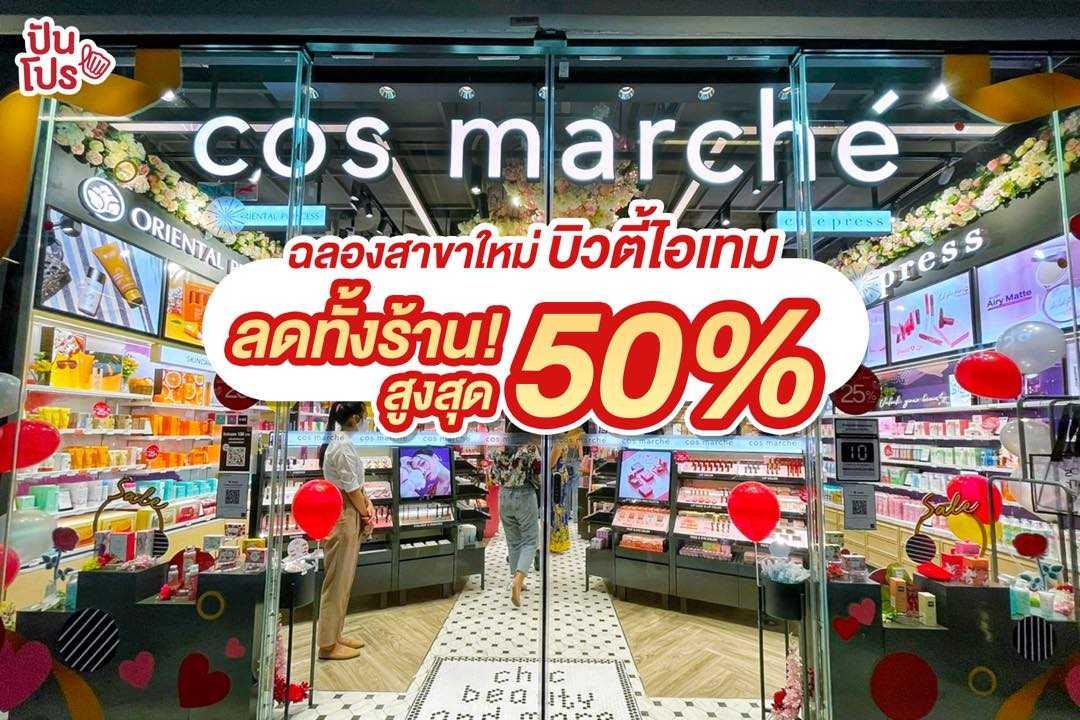 Cos Marché ฉลองสาขาใหม่ บิวตี้ไอเทม 4 แบรนด์ดัง ลดทั้งร้าน! สูงสุด 50%