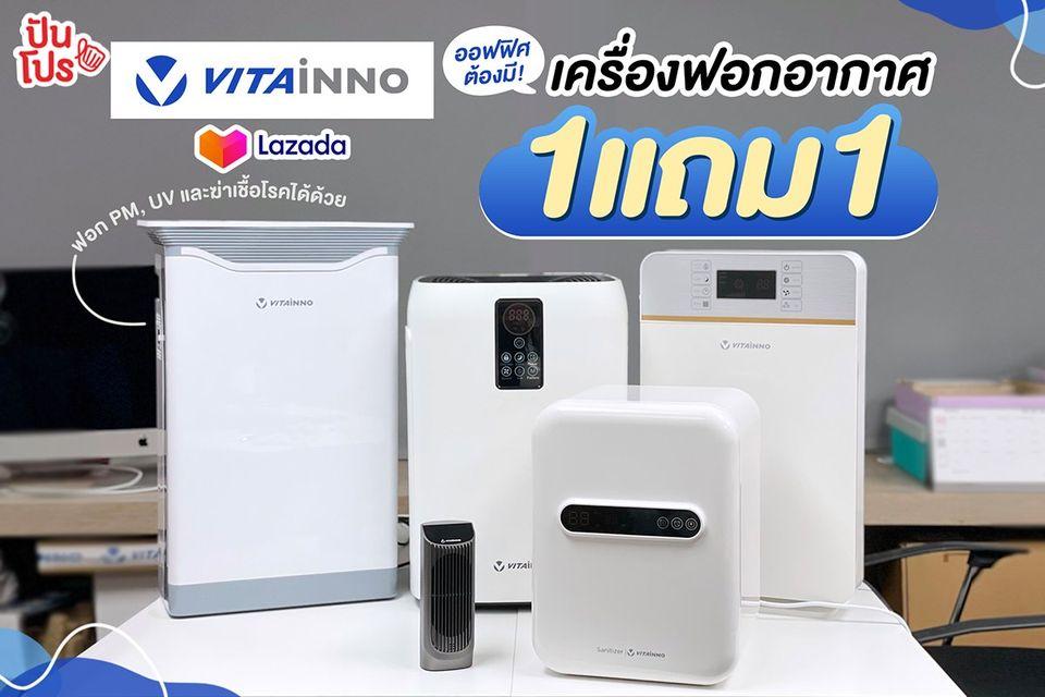 Vitainno เครื่องฟอกอากาศ PM พร้อม UV ฆ่าเชื้อโรค ซื้อ 1 แถม 1