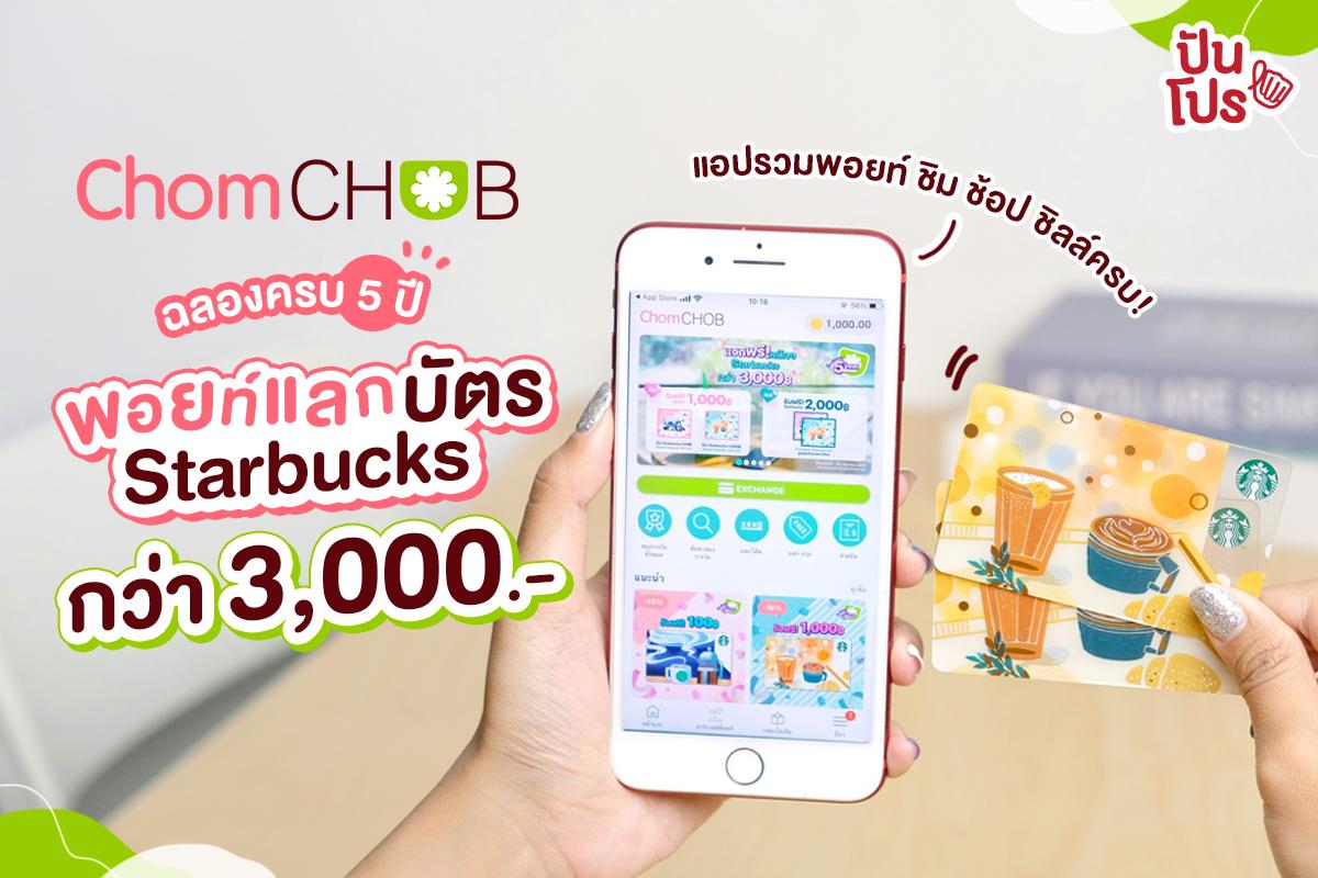 แจกหนักเดือนแห่งความรัก แอป ChomCHOB เปย์บัตร Starbucks ฟรีกว่า 3,000 บาท