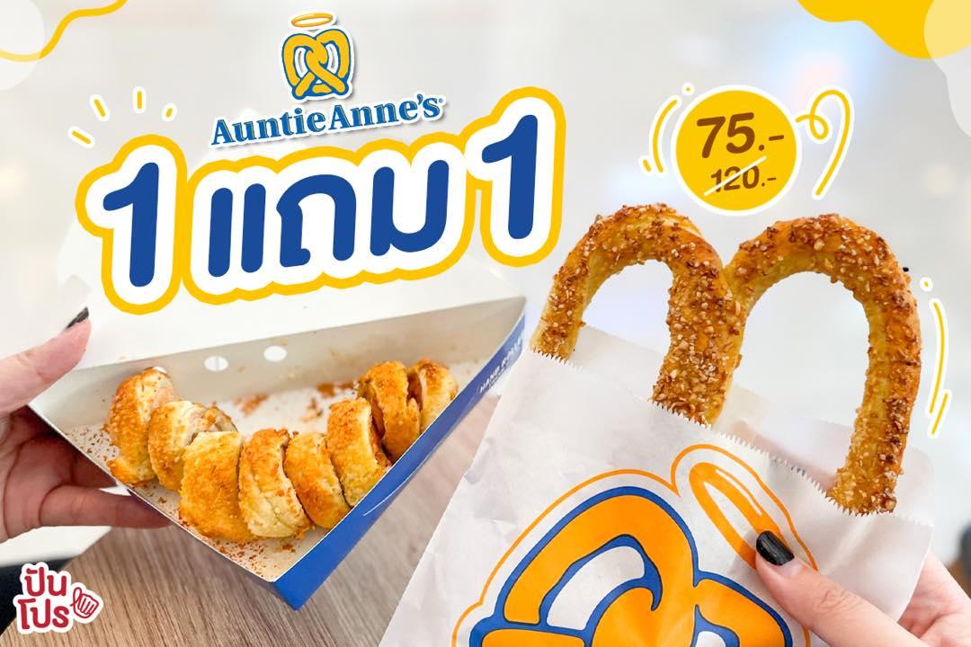 Auntie Anne's สุดคุ้ม! 1 แถม 1