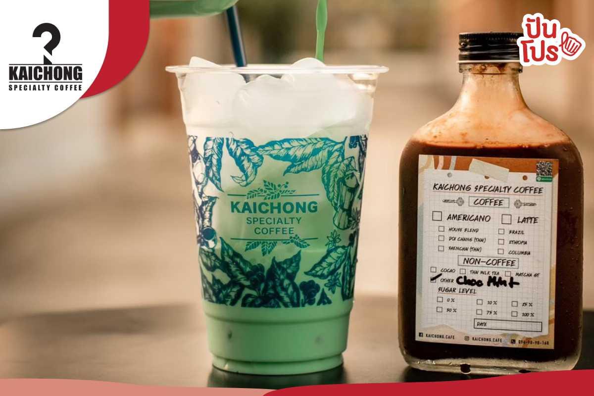 Kaichong Specialty Coffee 1 แถม 1 เฉพาะเมนูที่ร่วมรายการ