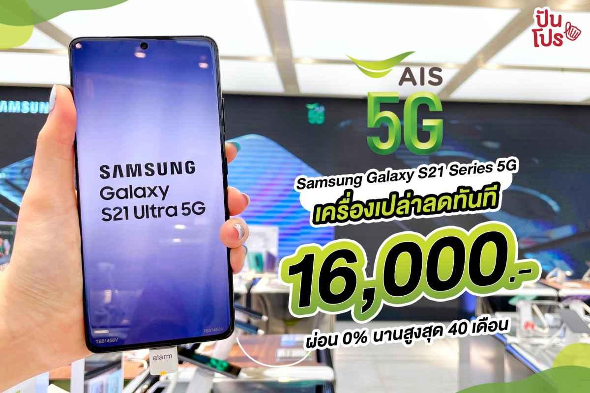 AIS 5G  Samsung Galaxy S21 Series 5G ซื้อเครื่องเปล่าลดทันที 16,000.- เมื่อสมัครแพ็กเกจขั้นต่ำ 899.-