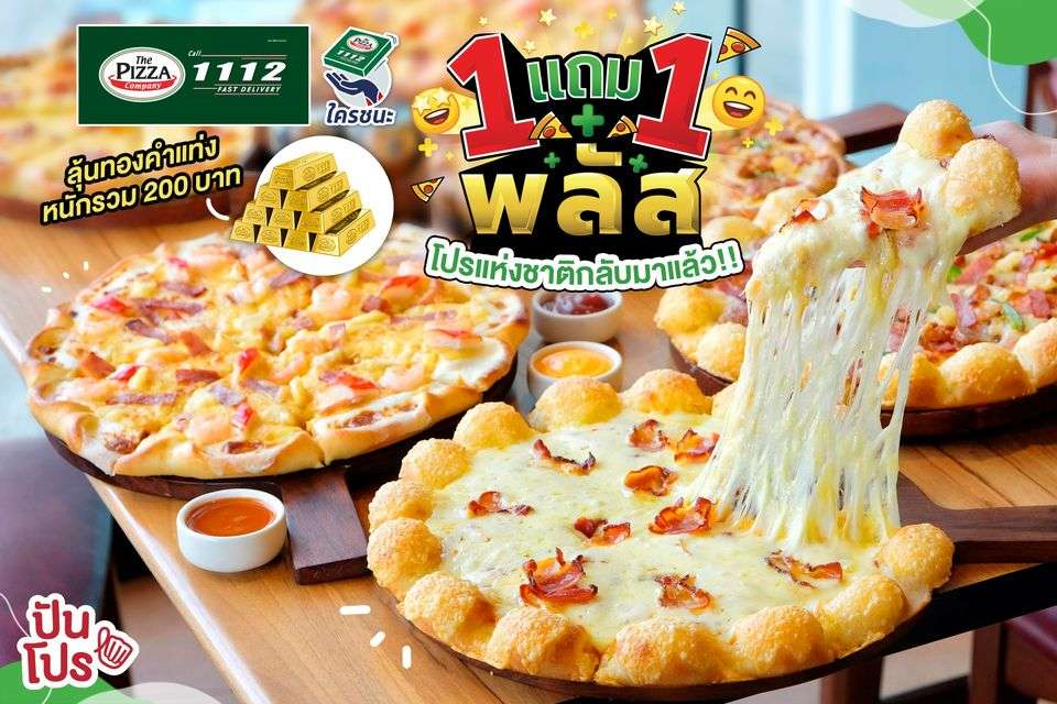 The Pizza Company ซื้อ 1 แถม 1 พลัส โปรแห่งชาติกลับมาแล้ว!