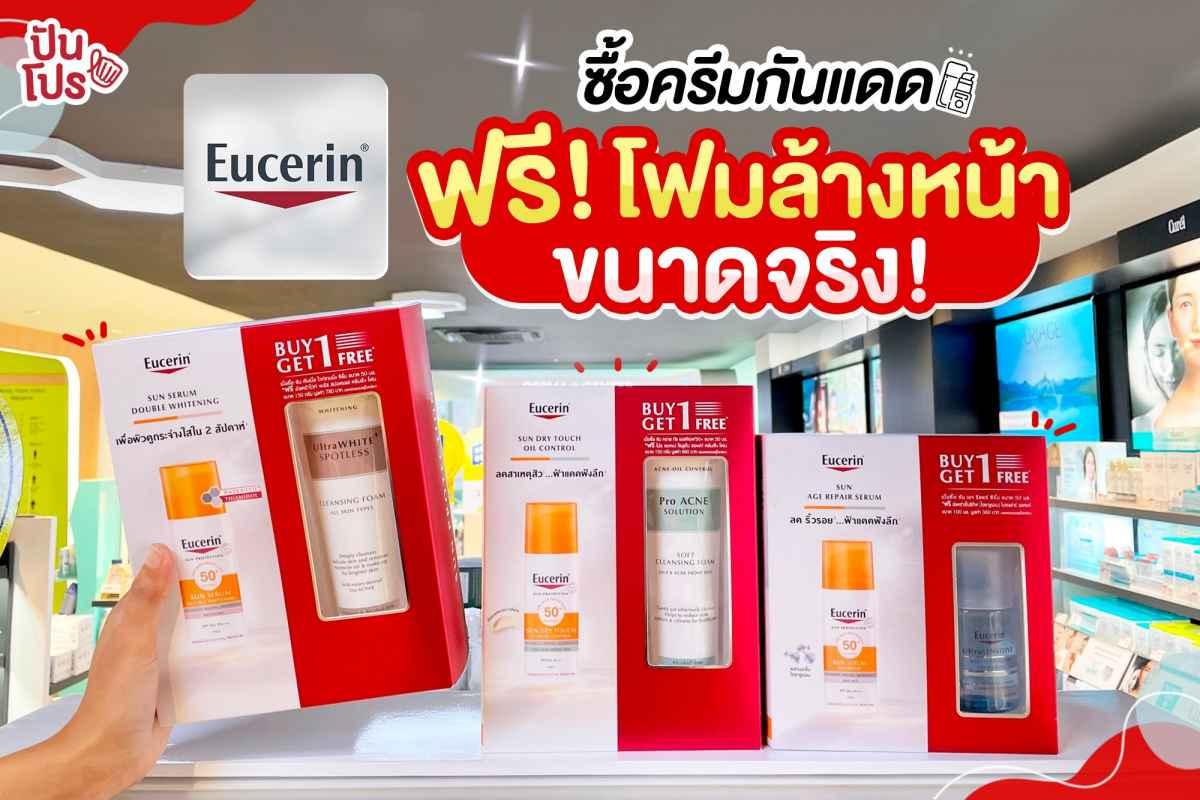 Eucerin ซื้อครีมกันแดด ฟรี! โฟมล้างหน้าขนาดจริง!