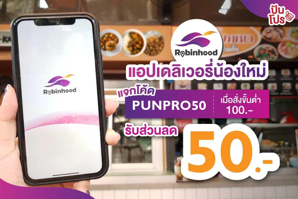 Robinhood แอปเดลิเวอรี่น้องใหม่สัญชาติไทย แจกโค้ดส่วนลดค่าอาหารเพิ่ม 50 บาท!