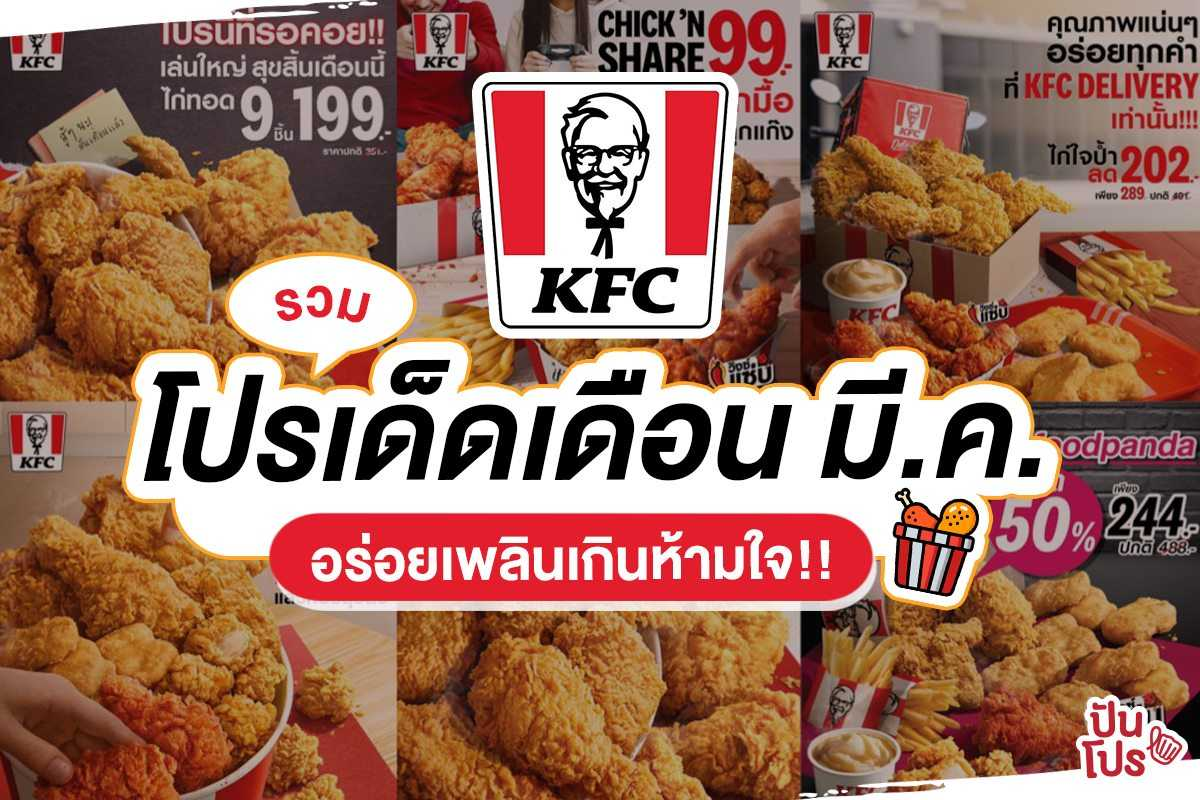 KFC รวมโปรสุดคุ้มเดือน มี.ค. อร่อยเพลินเกินห้ามใจ!