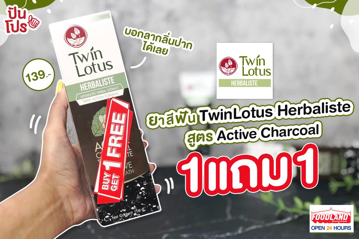 ซื้อ 1 แถม 1 ยาสีฟัน TwinLotus Herbaliste สูตร Active Charcoal ขจัดกลิ่นปากครบ จบในหลอดเดียว เพียง 139.-