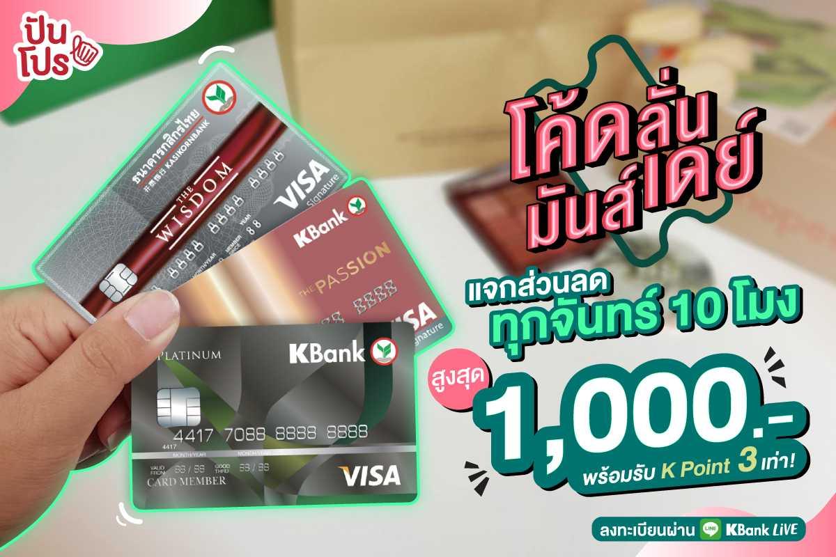 โค้ดลั่นมันส์เดย์ จ่ายออนไลน์ยังไงก็ไม่พลาด เพียงแค่มีบัตรเครดิตวีซ่ากสิกรไทย ลั่นความคุ้มค่าถึง 3 คุ้ม รับโค้ดส่วนลดสูงสุด 1,000 บาท!