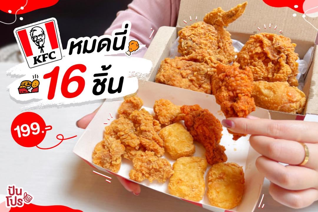 KFC ชุดไก่เนื้อแน่น 16 ชิ้น 199.-