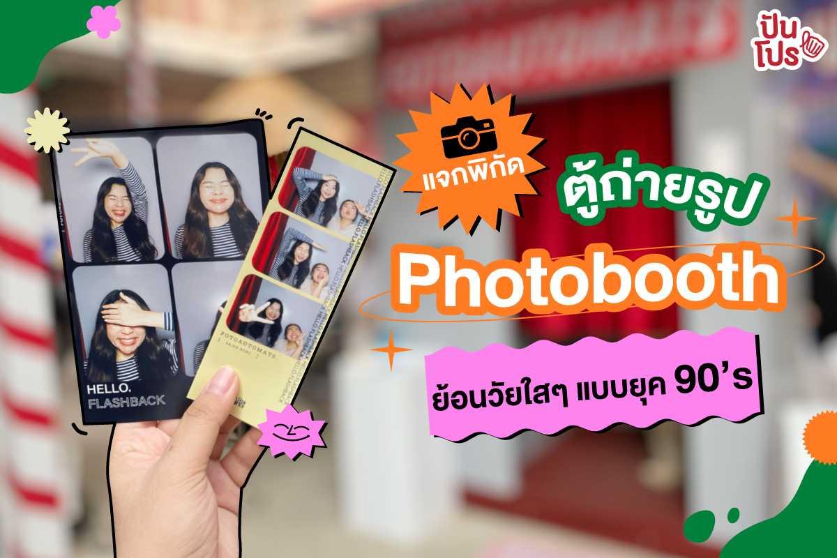 แจกพิกัดตู้ถ่ายรูป Photobooth ย้อนวัยใสๆ ยุค 90's รีบไปถ่ายก่อนที่จะเอ้าท์!