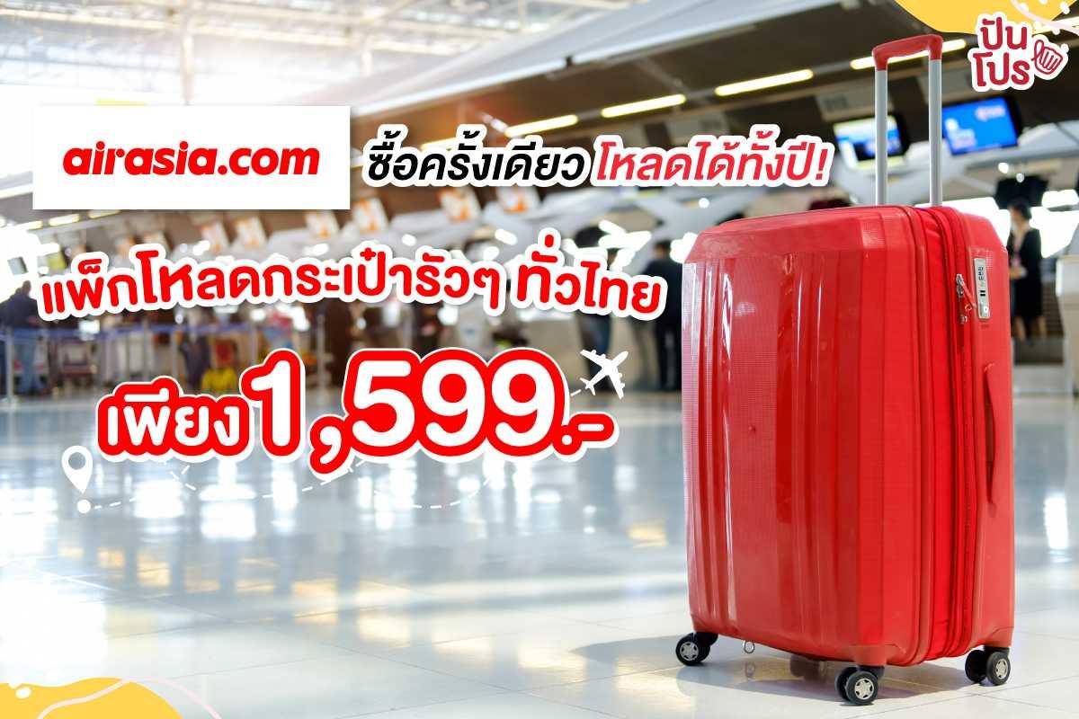 AirAsia แพ็กเกจโหลดกระเป๋าแบบบุฟเฟ่ต์ เพียง 1,599 บาท โหลดรัวๆ ทั่วไทย บินบ่อยต้องจัดแล้ว!
