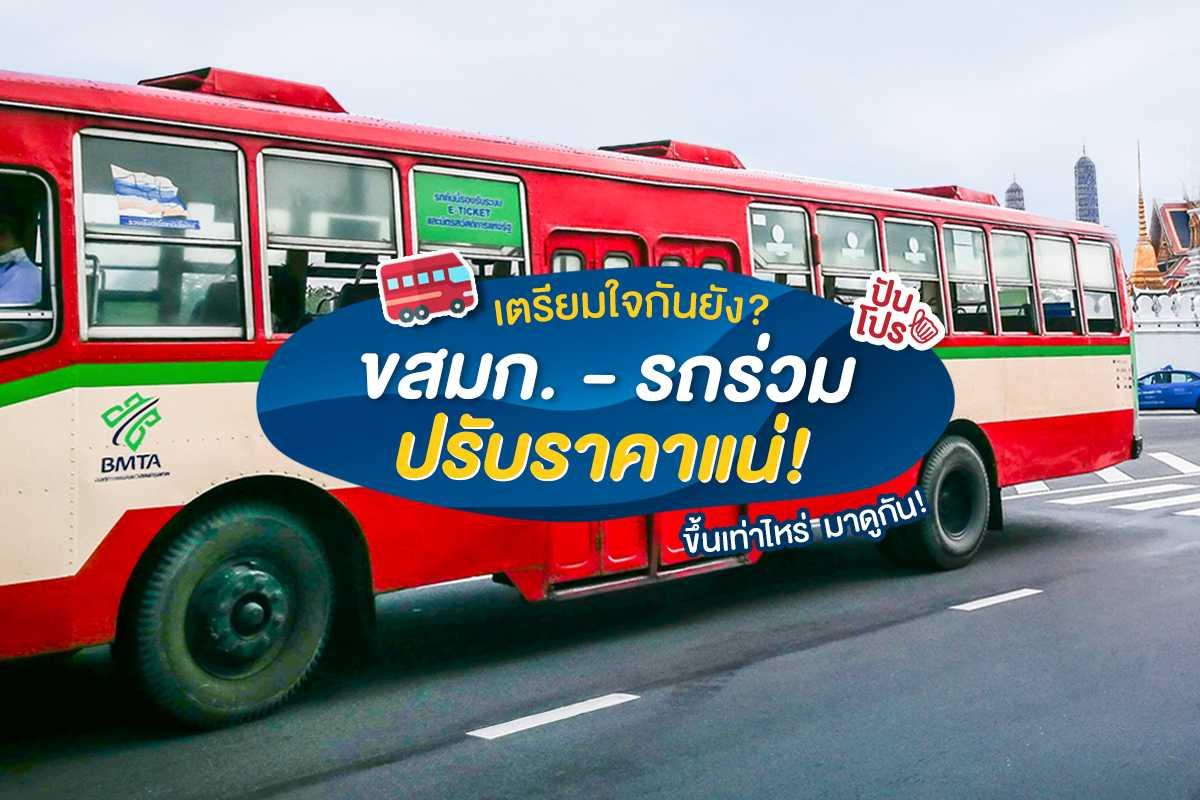 """เตรียมเงินให้พร้อม """"รถเมล์ ขสมก. - รถร่วมฯ"""" เตรียมปรับขึ้นราคา 22 เม.ย นี้"""