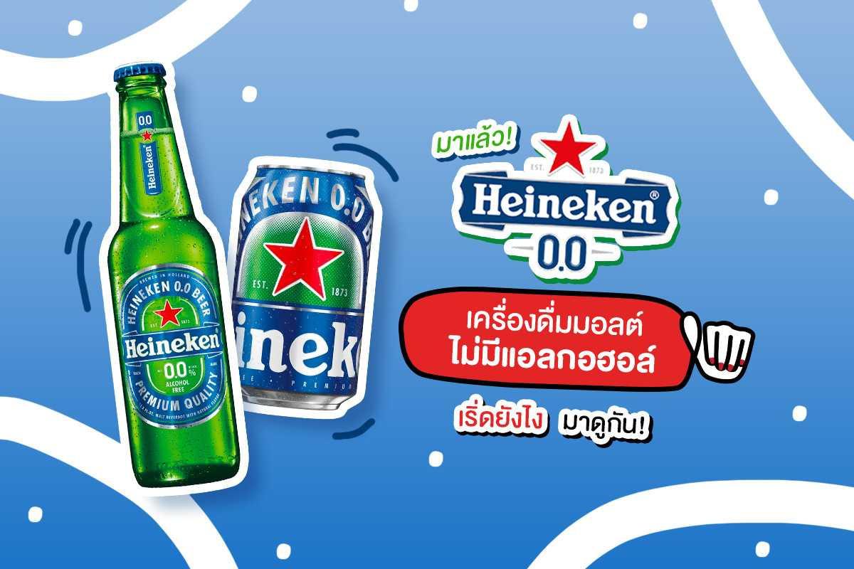 เปิดตัวแล้ว HEINEKEN 0.0 จะดื่มแค่ไหนก็ไม่เมา!