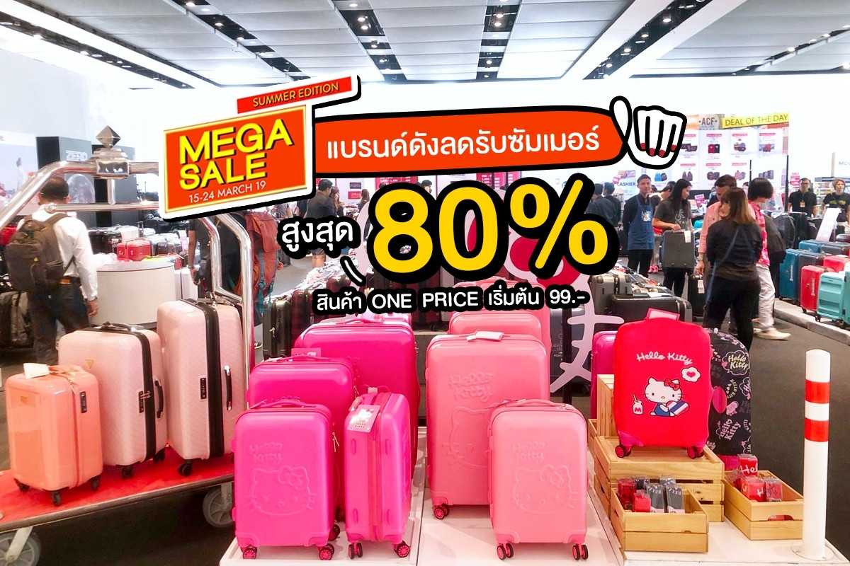 The Travel Store Mega Sale – Summer Edition ลดสูงสุด 80%