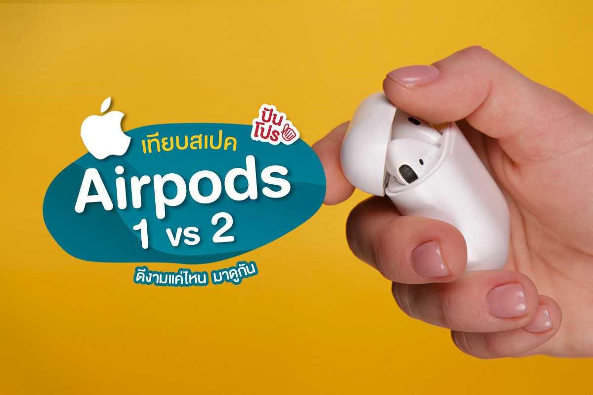 เปรียบเทียบสเปค Airpods รุ่นเก่า-ใหม่ น่าโดนแค่ไหน!