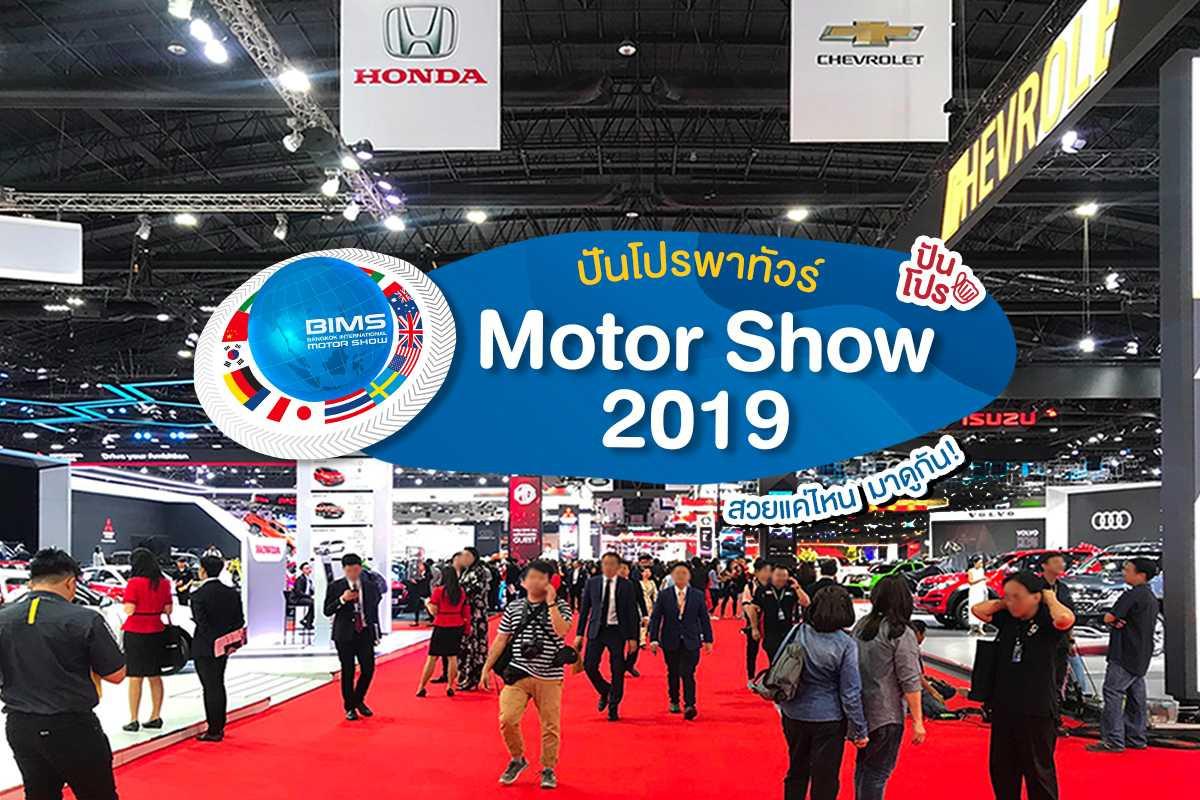 พาทัวร์งาน Motor Show 2019 บอกเลย... เด็ดมาก!!