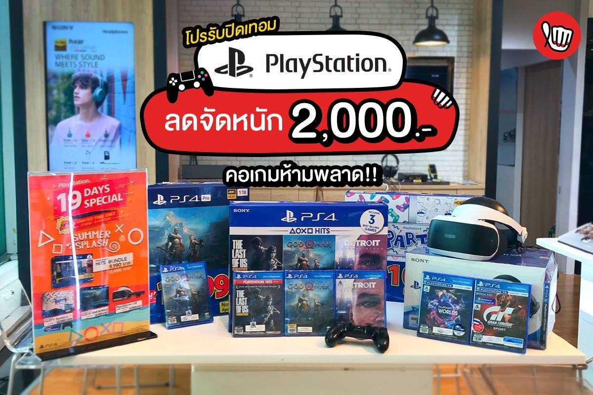 PlayStation ลดจัดหนัก 2,000.- โปรรับปิดเทอม