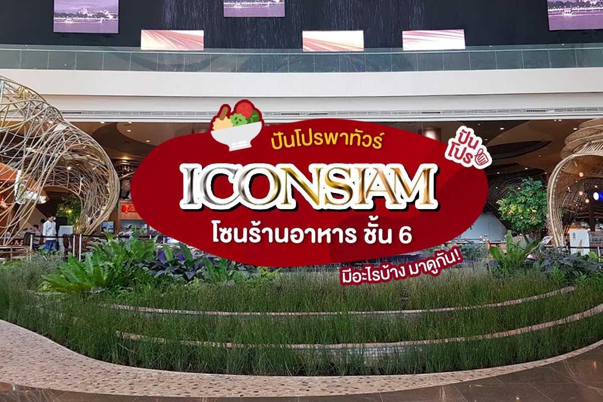 พาทัวร์ชั้น 6 โซนร้านอาหาร @ICONSIAM ร้านเด็ดเพียบ!