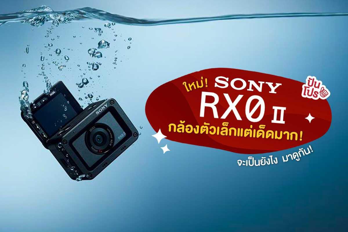 ใหม่! Sony RX0 II กล้องตัวจิ๋ว แต่สเปคคือเริ่ด!!