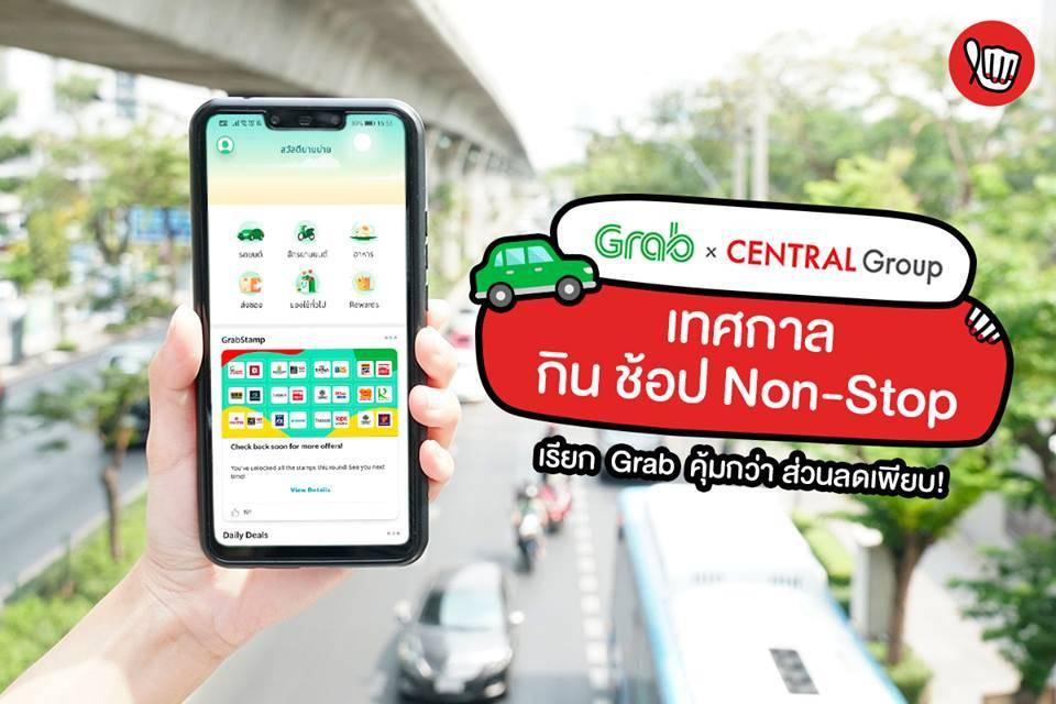 Grab x Central Group รับหน้าร้อน คุ้มแน่! แค่เรียก Grab ไปเซ็นทรัลรับส่วนลด Grab 50% ทันที!