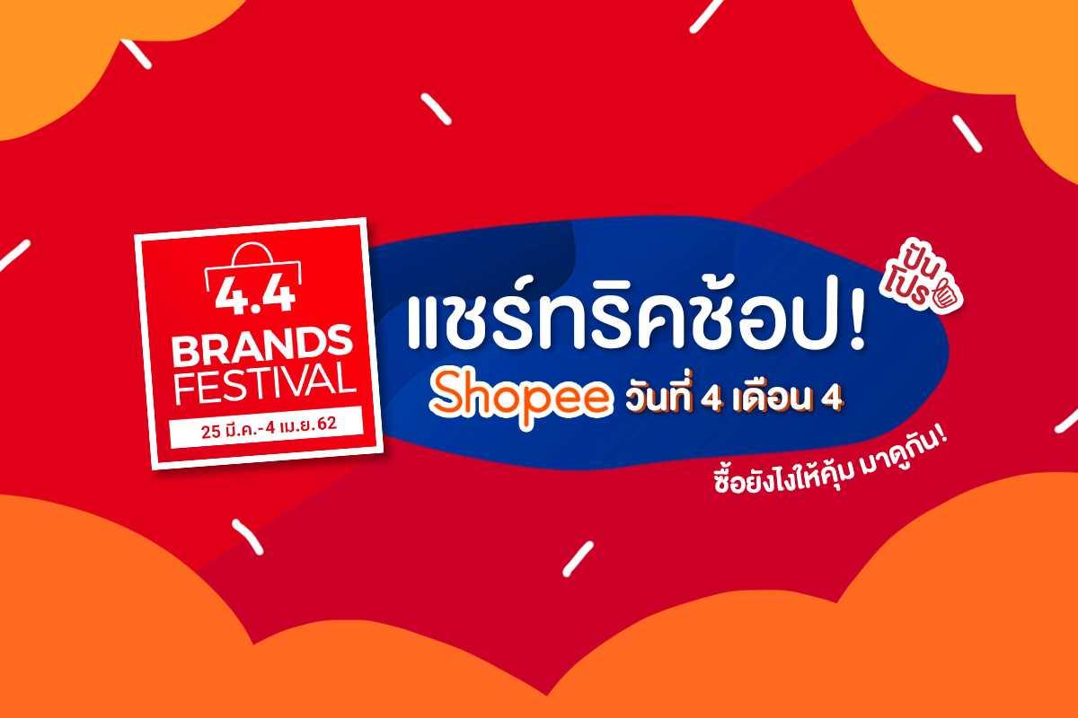 แจกทริคเตรียมช้อป! กับ Shopee 4.4 Brands Festival
