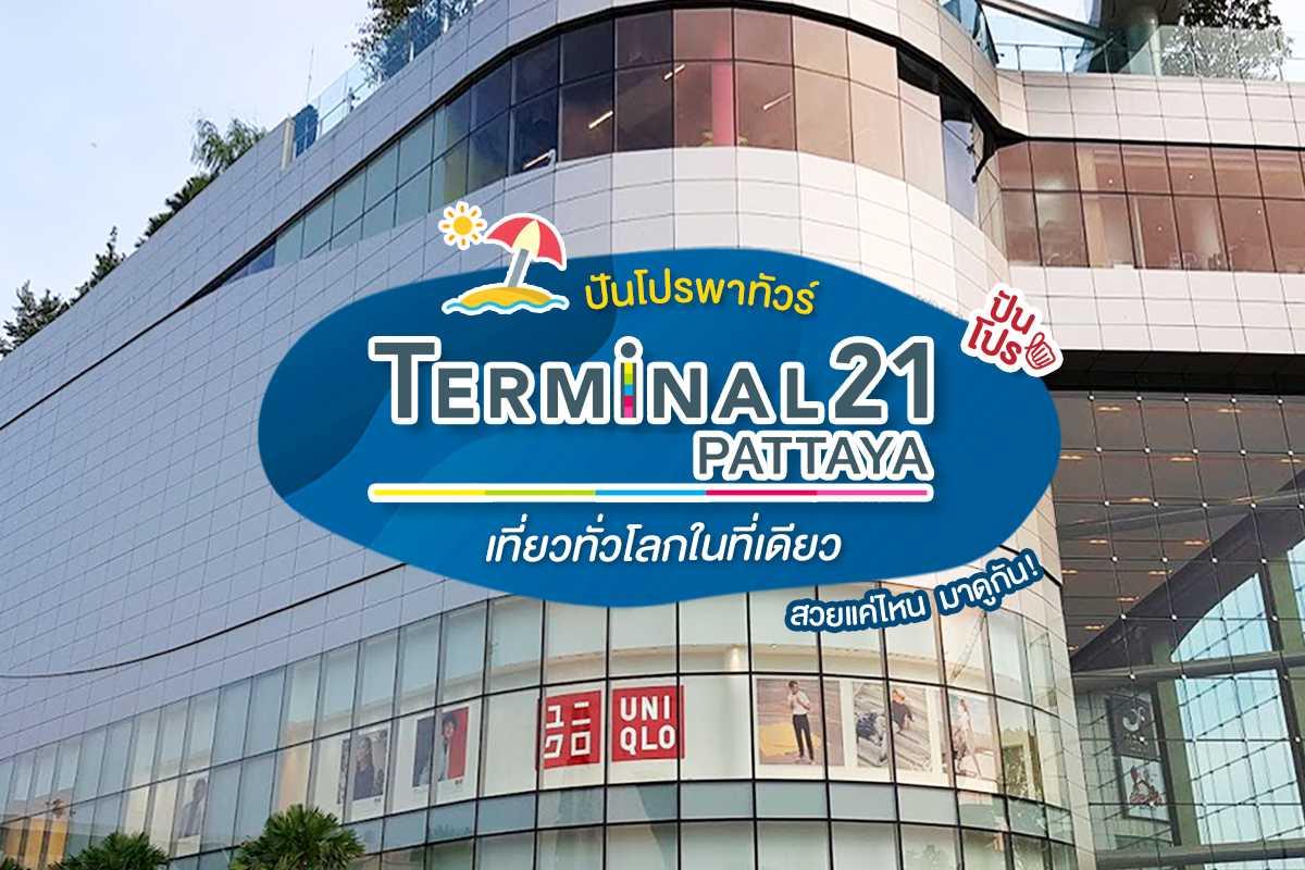 """พาทัวร์ """"Terminal 21 Pattaya"""" แลนด์มาร์คของเมืองพัทยา"""