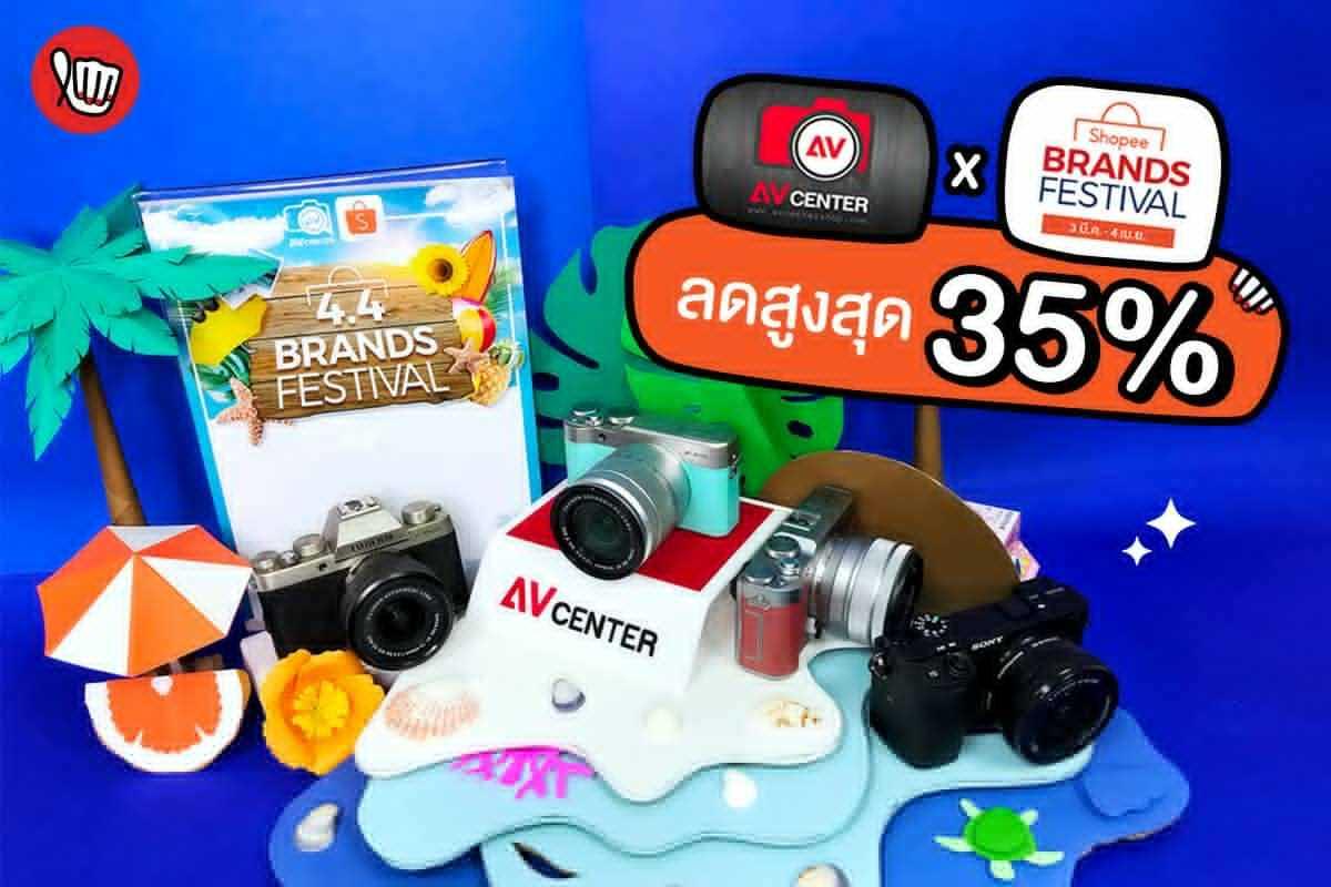 AVcentershop 4.4 BRANDS FESTIVAL กล้องลดสูงสุด 35%