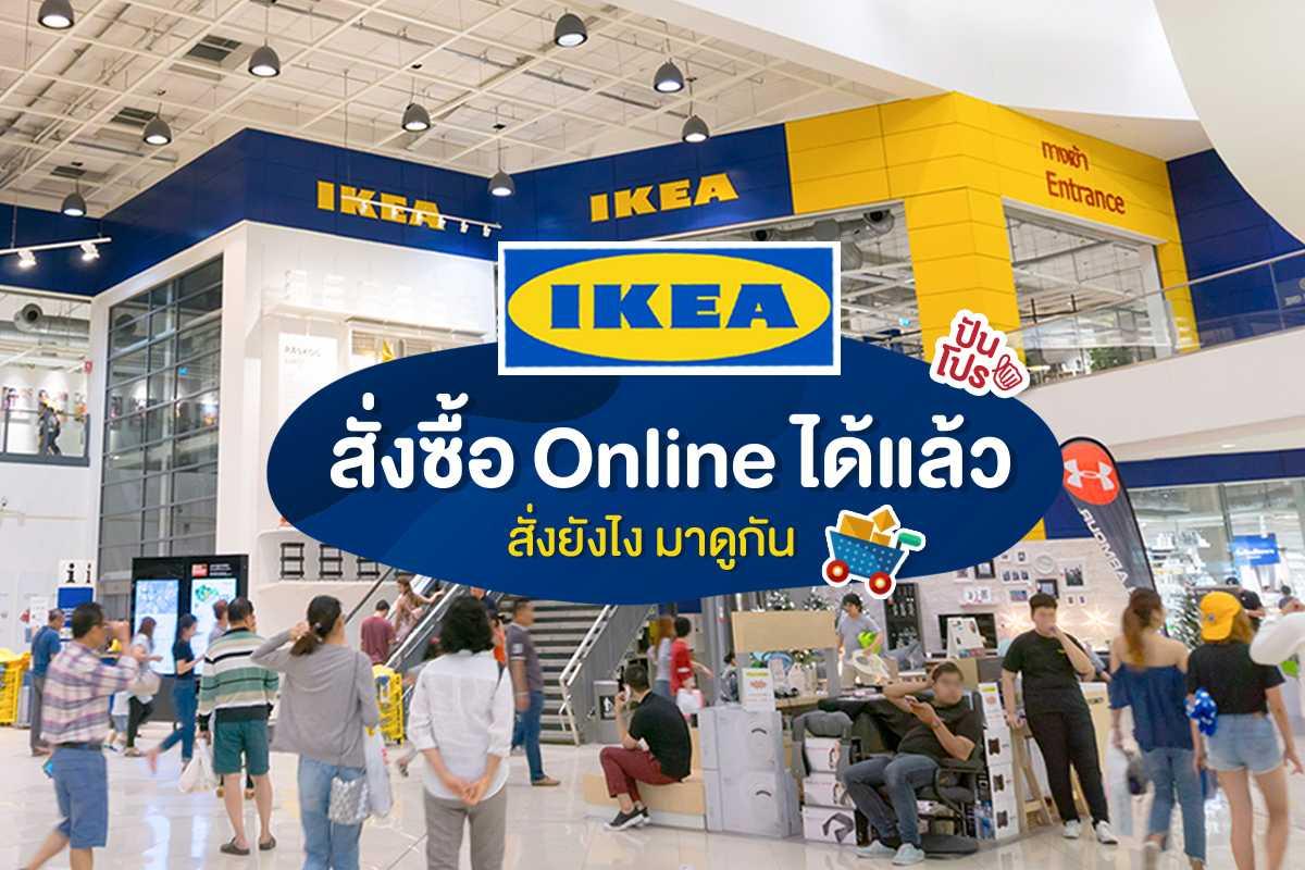IKEA สั่งของออนไลน์ ได้แล้วจ้าา!
