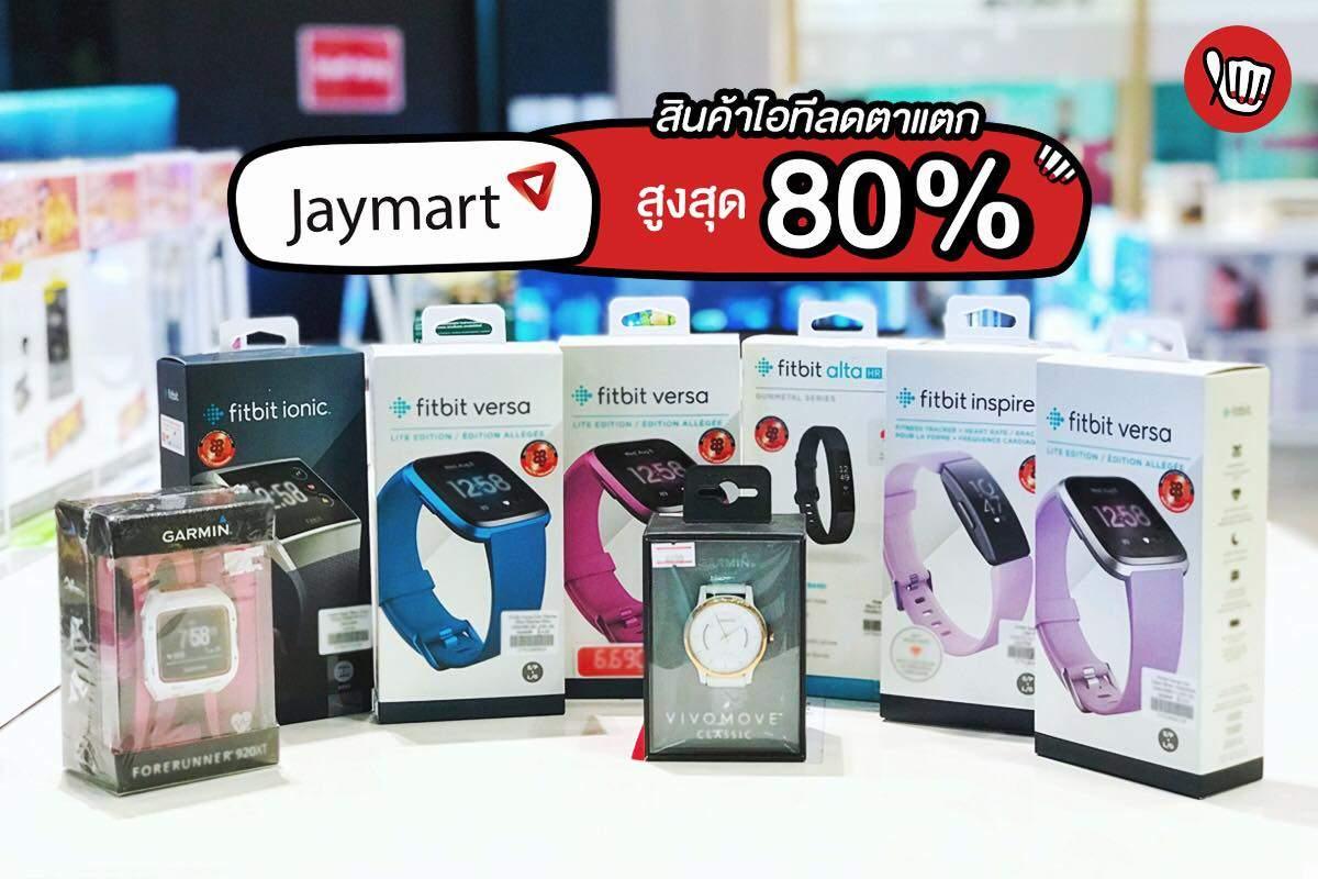 สินค้าไอที Jaymart ลดตาแตก! สูงสุดถึง 80%