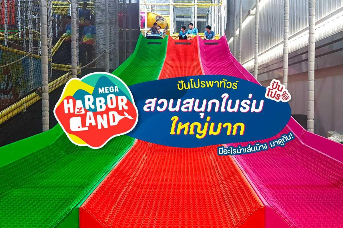 พาทัวร์ MEGA HarborLand สนามเด็กเล่นในร่มสุดอลัง ของมันต้องไป!!