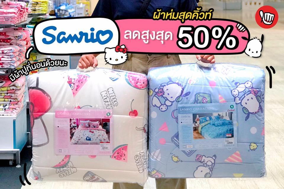 Sanrio ผ้าห่มสุดคิ้วท์ ลดสูงสุด 50 เปอร์เซ็นต์