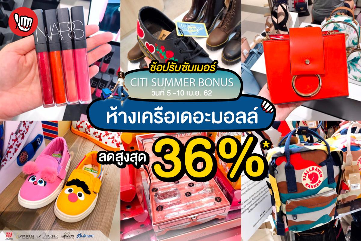 Citi Summer Bonus ลดเพิ่มสูงสุด 36%*