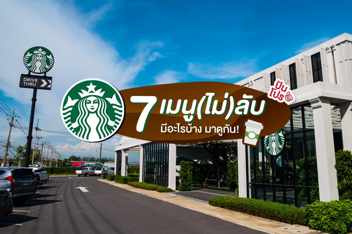 7 เมนู(ไม่)ลับใน Starbucks ไหนขอลองสั่งหน่อยยย~