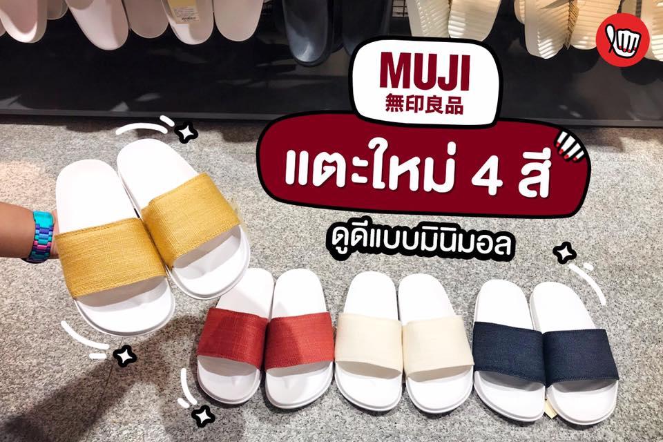 Muji แตะใหม่ 4 สี ดูดีแบบมินิมอล