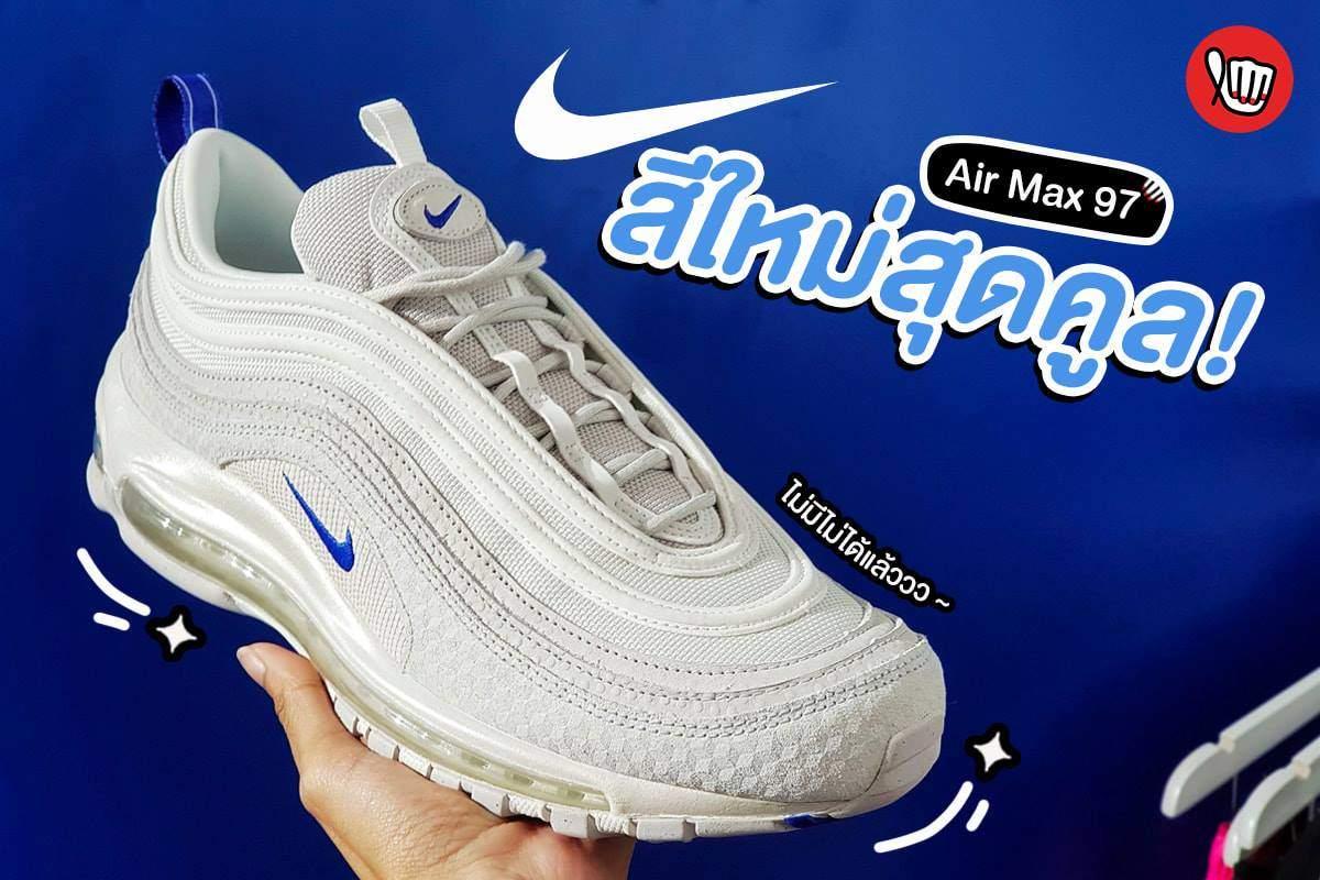 Nike AirMax 97 สีใหม่สุดคูล!