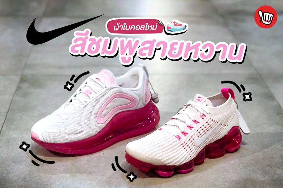 Nike ผ้าใบคอลใหม่ สีชมพูสายหวาน
