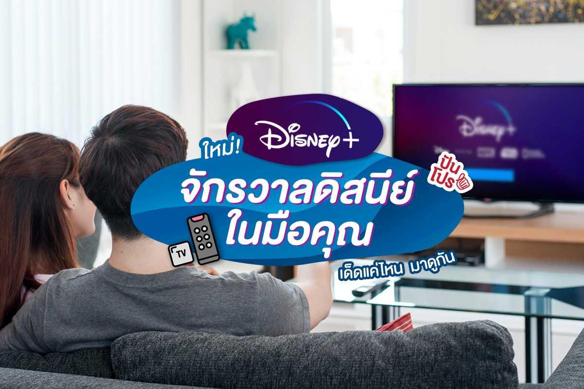 คู่แข่งมีสั่นคลอน! ก็ Disney+ เตรียมลงจอแล้วจ้าา
