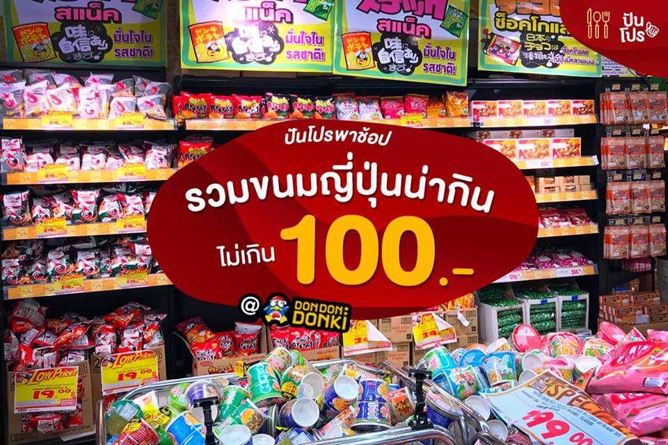 ปันโปรพาช้อป รวมขนมญี่ปุ่นน่ากินนน งบไม่เกิน 100 บาท!