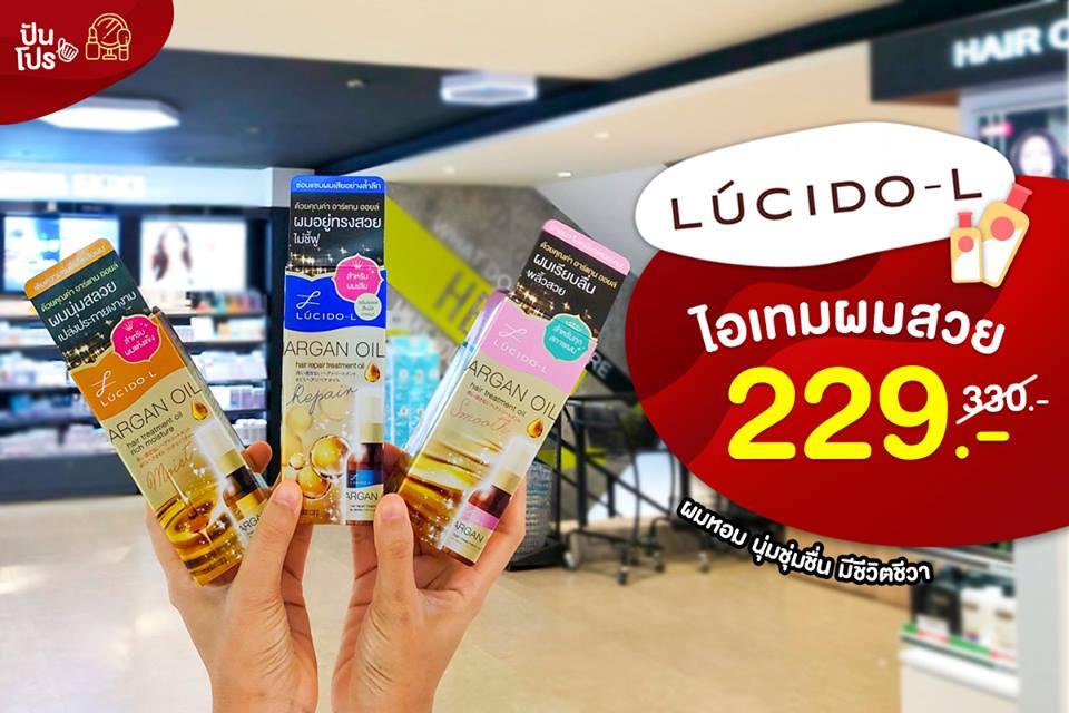 Lucido-L ทรีทเม้นท์ ออยล์ ทุกสูตร! ลดเหลือ 229.- (จากปกติ 330.-)