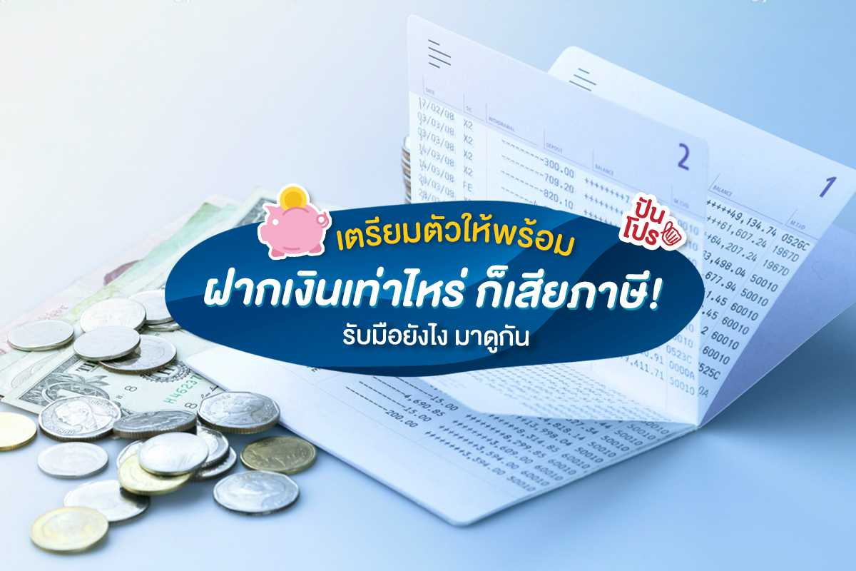ฝากเงินเท่าไหร่ก็ตาม ต้องเสียภาษีดอกเบี้ยแล้ว! เริ่ม 15 พ.ค. 62