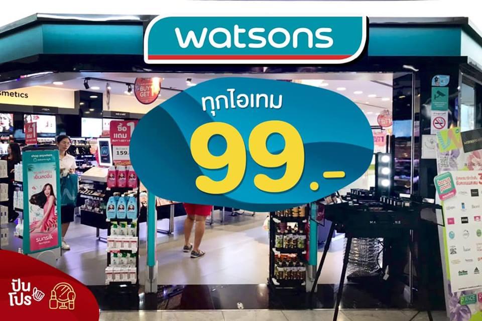 Watsons ลดทุกไอเทม 99 บาท!