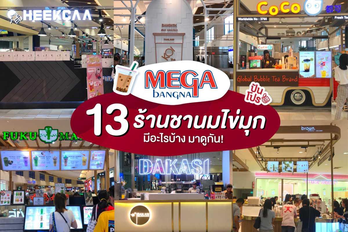 """รวมพิกัด 13 ร้าน """"ชานมไข่มุก"""" ที่ศูนย์การค้า Mega Bangna"""