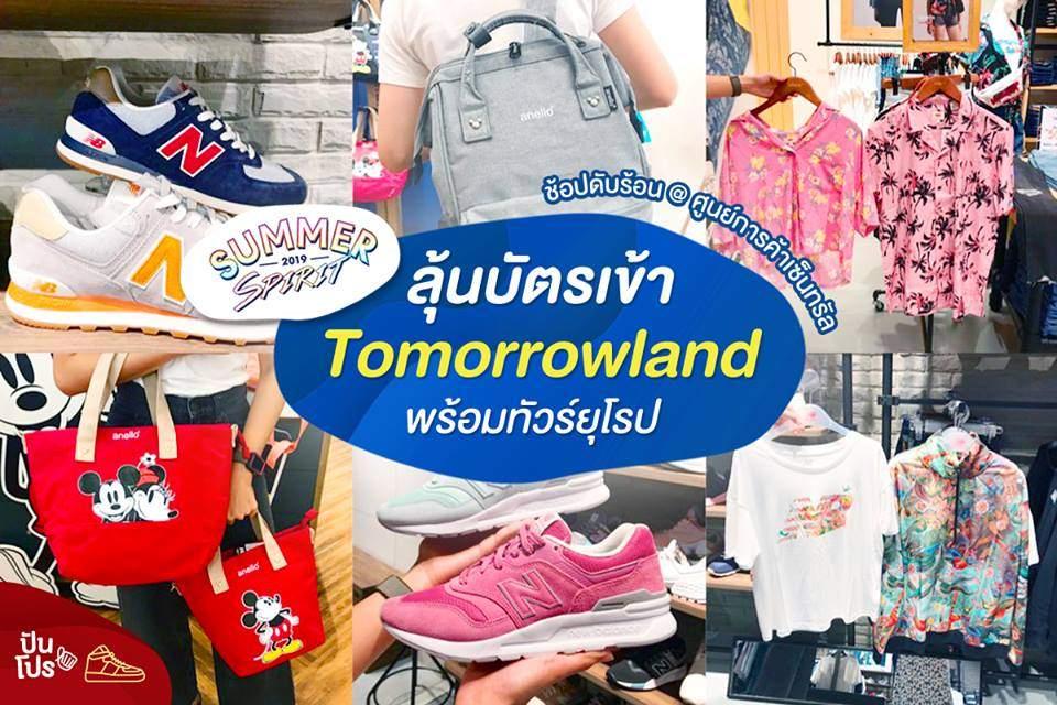 ปันโปรพาช้อป รับสิทธิ์ลุ้นบัตรเข้า Tomorrowland พร้อมทัวร์ยุโรป!