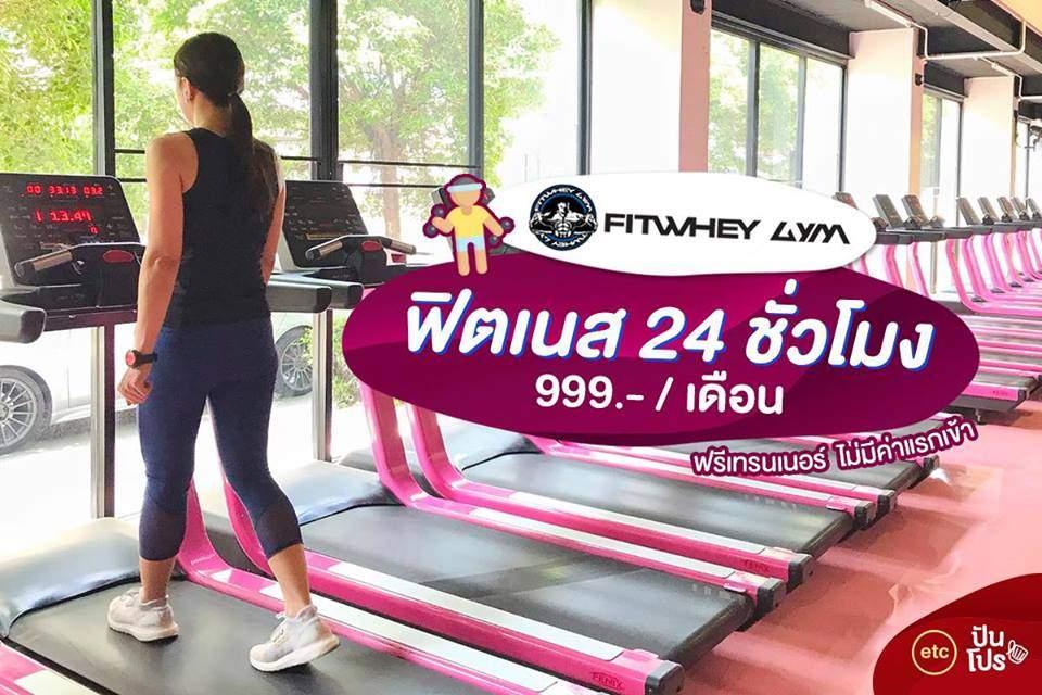 Fitwhey Gym ฟิตเนส 24 ชั่วโมง เพียง 999 บาทต่อเดือน!