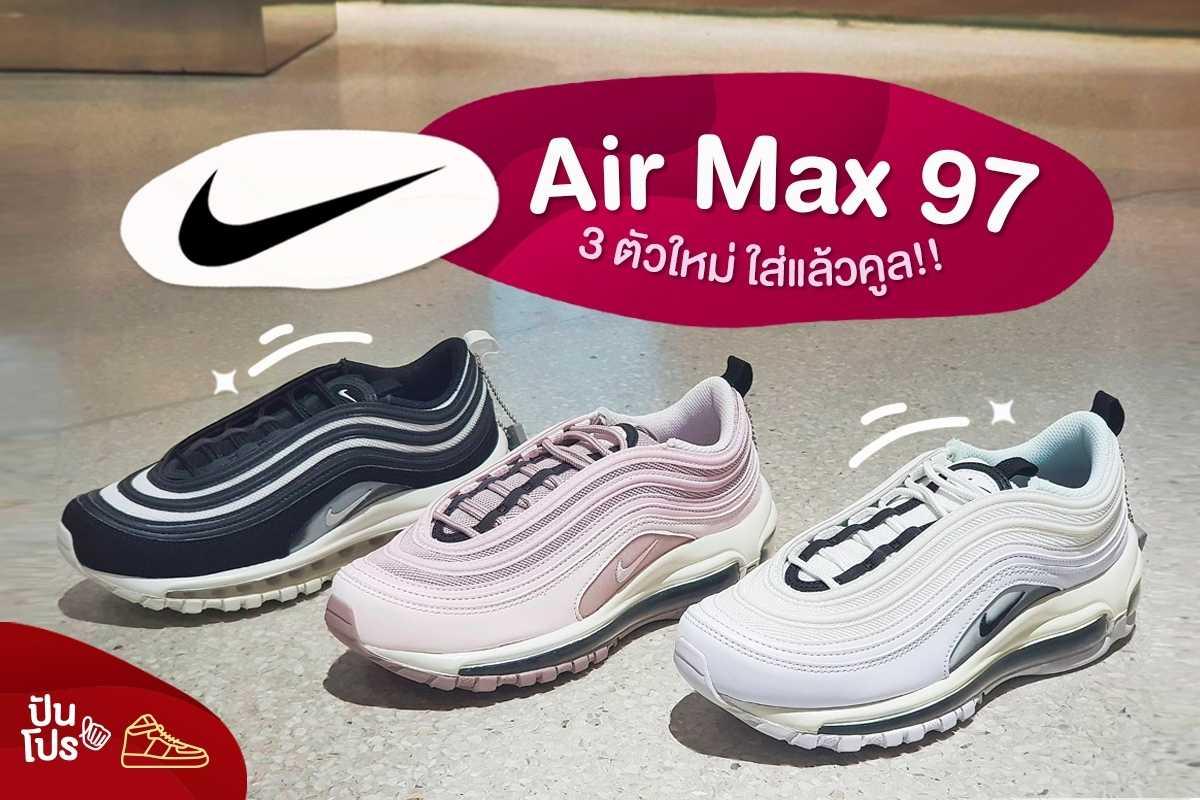 """Nike Air Max 97  """"3 ตัวใหม่ใส่แล้วคูล!!"""""""